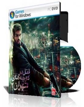 خرید بازی اورجینال قتل در کوچه های تهران 2 توهم سیاه
