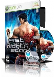(Fist Of The North Stor(FREE
