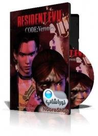 Resident Evil Code Veronica با کاور کامل و چاپ روی دیسک