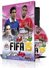 فیفا FIFA 15 لیگ برتر نیم فصل دوم 93-94 مزدک میرزایی