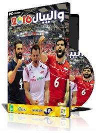 بازی اورجینال والیبال 2016 با گزارش کیومرث کُرده