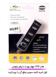 خرید درب منزل HUB USB با چهار پورت وپاور