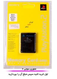 مموری کارد پلی استیشن 2 - Memory Card 8MB