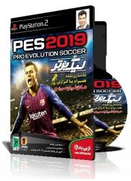 PES Pro Evolution Soccer 2019 لیگ برتر گزارش فردوسی پور