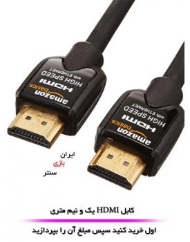 کابل HDMI  یک و نیم متری