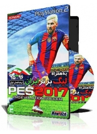 PES 2017 به همراه لیگ برتر ایران نیم فصل96-95