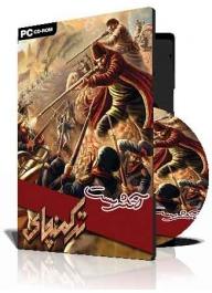 خرید بازی اورجینال ایرانی آتش بست : ترکمنچای 2 دی وی دی